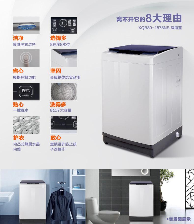 tcl xqb80-1578ns 8公斤 全自动波轮洗衣机 金属机身