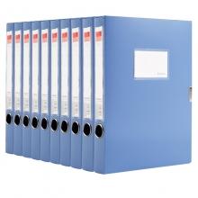 齐心A1248-10标准型PP档案盒A4 35mm 10个装 蓝色