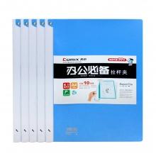 齐心QW324A文件夹 蓝色