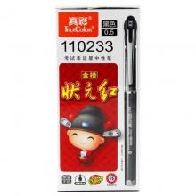 真彩 110233 状元红中性笔 黑色 0.5mm 通用头