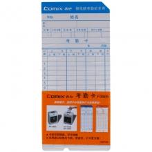 齐心(COMIX) F3505 优质双面考勤卡纸 100张/包