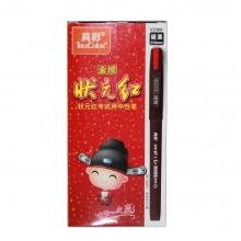 真彩状元红V2368 黑色碳素中性笔 0.5mm   12支/盒