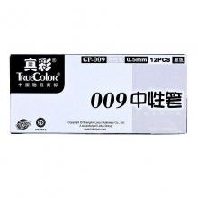 真彩 中性笔0.5mm通用头GP-009 (12支装)