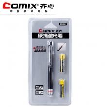 Comix齐心B1051办公便携教学笔 可调节光点大小(颜色随机)