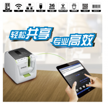 爱普生1000P Epson LW-1000P 智慧型 WIFI 标签打印机