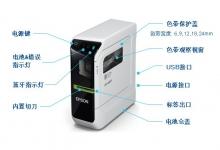 爱普生 600P标签机 Epson LW-600P 标签机 智慧型蓝牙标签打印机