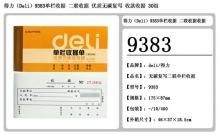 财务用品 得力9383  无碳复写 30组 收款收据