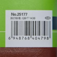 博文25177 A5皮面本笔记本 25K