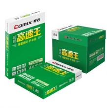 齐心(COMIX) 晶纯高速王复印纸 70/80克 A4/B4/B5 5包装