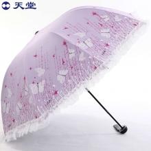 超强防晒黑胶三折晴雨两用蕾丝边防紫外线遮阳天堂伞