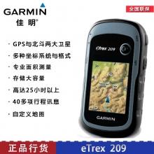 Garmin佳明209 eTrex209 GPS+北斗双星定位 手持机 面积测量