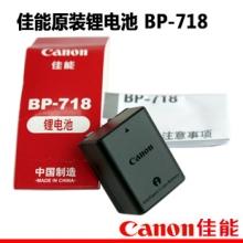佳能原装BP718电池适用HF M52 M506 M56 R38 R306 BP-718电池