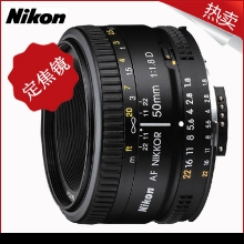 Nikon/尼康 AF 50mm f/1.8D自动对焦单反相机定焦镜头