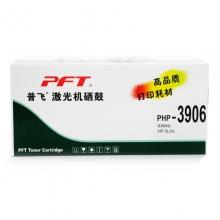 普飞PHP-3906通用硒鼓