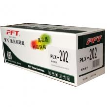 普飞PLX-202通用硒鼓
