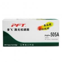 普飞PHP-505A通用硒鼓