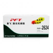 普飞PHP-2624通用硒鼓