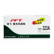 普飞PHP-323A通用硒鼓