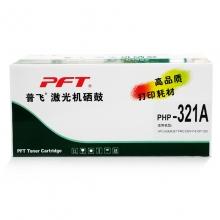 普飞PHP-321A通用硒鼓