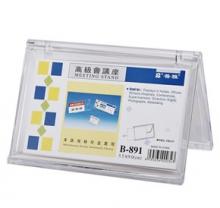 普雅桌牌,B-891高级会议牌【5.5厘米*9厘米】