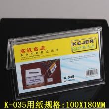 科记(KEJEA)K-035高级有机玻璃台卡