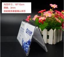 尚美嘉S-8852透明会议牌10*18cm