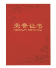 齐心(COMIX)C4594 纸面荣誉证书,B5
