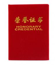 得力7578 高档荣誉证书绒面外壳 12K奖状纸