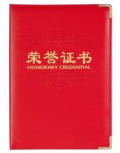 齐心(COMIX)C4591 荣誉证书 PU面 B5 红色