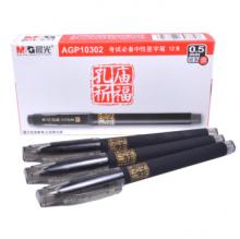 晨光文具孔庙祈福AGP10302子弹头0.5考试必备中性笔 黑 盒装12支