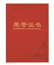 齐心(COMIX)C4593 纸面荣誉证书,A5