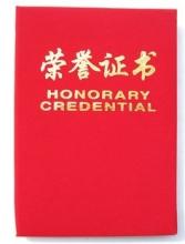 高档绒面 荣誉证书 合起来A5 尺寸 打开里面放 A4内芯的证书