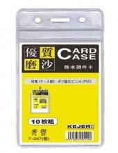 科记(KEJEA)T-047小号磨砂防水胸卡