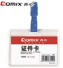 Comix/齐心 T2555横式身份软质PVC识别卡套10只/包 办公文具用品