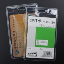 科记T-033竖式软质PVC证件卡