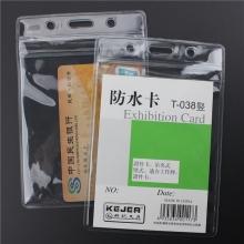 科记T-038透明防水软质PVC证件卡套
