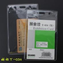 科记T-034横式/竖式透明软质PV证件卡套