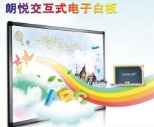 朗悦 LV-1092 电子白板