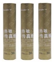 广博(GuangBo) ZTC5001 高级热敏传真纸210*30m 单卷装