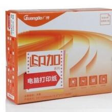 广博(GuangBo) DY7073-1 彩色80列三层无等份电脑压感打印纸(有撕边线)1000页