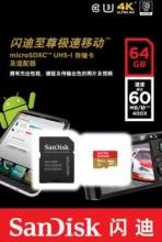 SanDisk闪迪microSD存储卡 TF 16GB 60MB/s手机内存卡