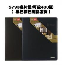 得力(deli)5793硬皮摊开式商务名片册 200个插袋400张