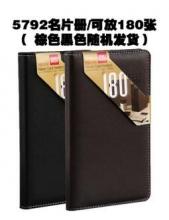 得力(deli)5792 硬皮摊开式商务名片册 90个插袋180张