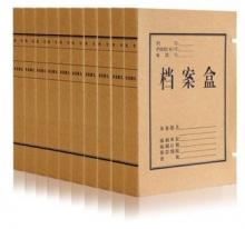 得力(deli) 5920 高质感牛皮纸档案盒 A4/30mm 10只装