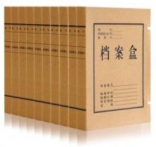 得力(deli) 5921 高质感牛皮纸档案盒 A4/40mm 10只装