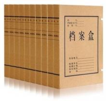 得力(deli) 5922 高质感牛皮纸档案盒 A4/50mm 10只装