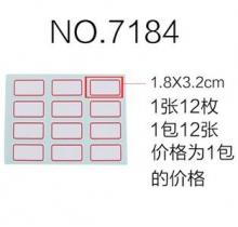 得力(deli) 7184不干胶口取纸