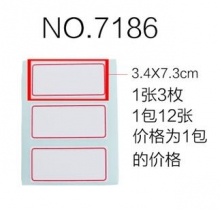得力(deli)7186 不干胶口取纸