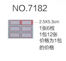 得力(deli) 7182不干胶口取纸