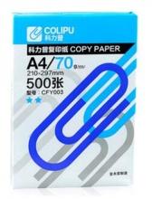 科力普 B4 70g/m2 复印纸